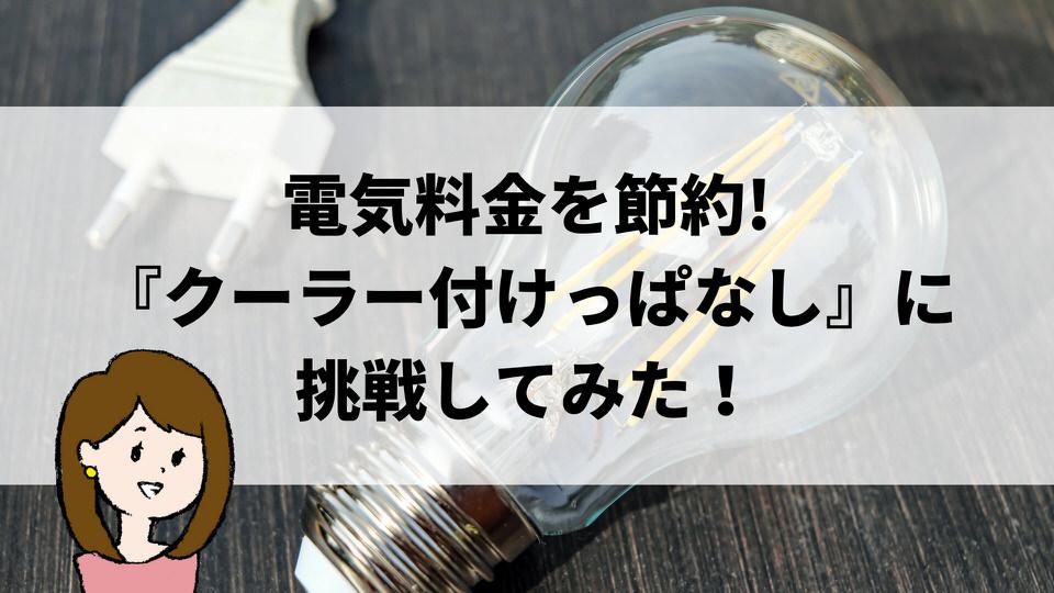 日 冷房 代 1 ぱなし つけ っ 電気