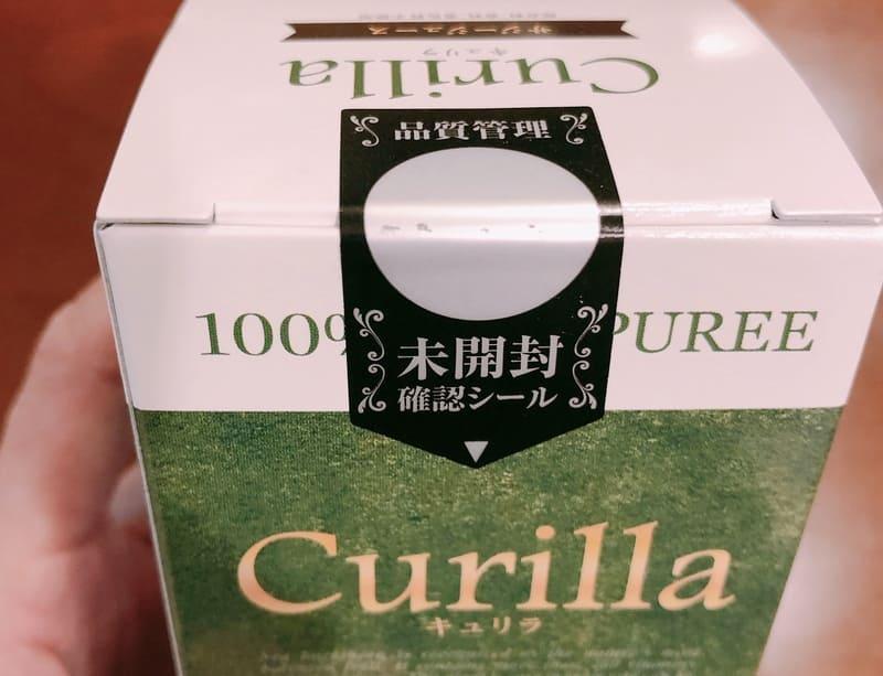 キュリラサジージュース お試しセット