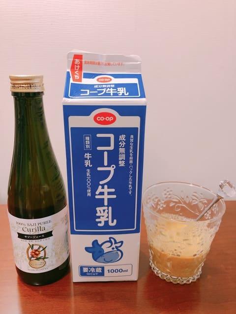 サジージュース  牛乳