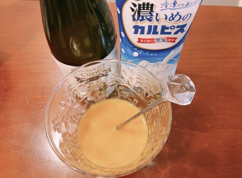 サジージュース  混ぜる アレンジ