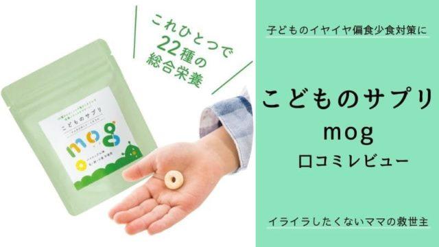 こどものサプリmog