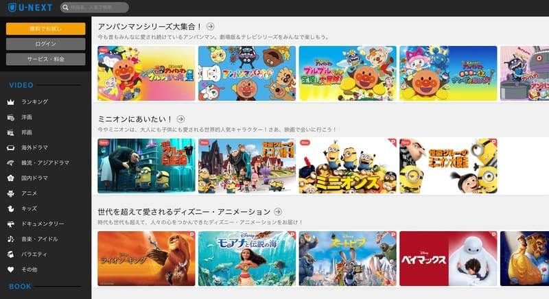 U-NEXTキッズアニメ