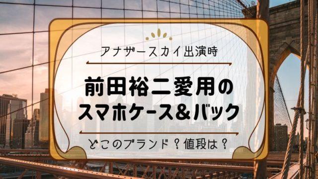 前田裕二 アナザースカイ スマホケース バック