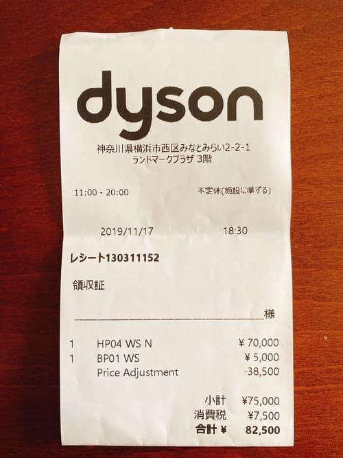 ダイソンDyson 直営店お得購入
