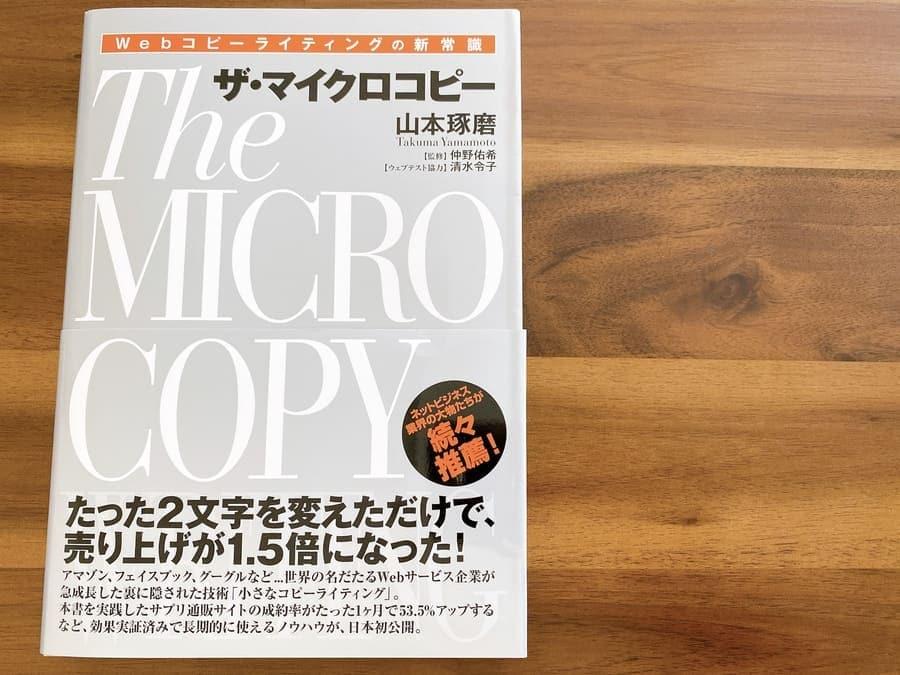 ザマイクロコピー レビュー