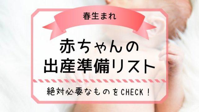 春生まれ 赤ちゃん 出産準備リスト