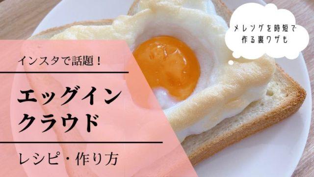 エッグインクラウド レシピ 作り方