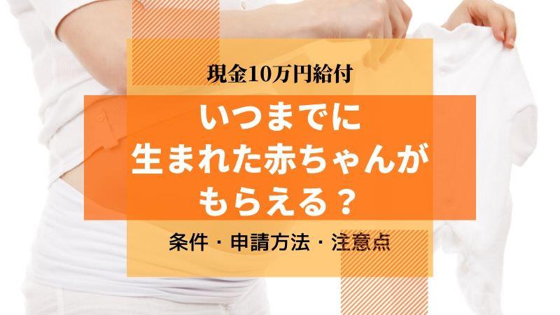 現金10万円給付 いつまで 生まれた 赤ちゃん