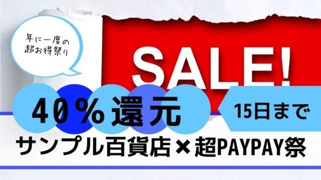 サンプル百貨店 超PayPay祭